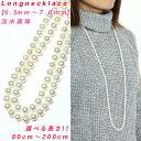 【送料無料】【高品質】淡水真珠 ロングネックレス6.5mm-7mm(6.5mm-7.5mm) 80cm 90cm 100cm 120cm 160cm 200cm オールノット加工 ホワイトピンク 淡水パール ロングネックレス 真珠 ロングネックレスパール ロングネックレス真珠ネックレスパールネックレス