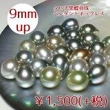 タヒチ 黒蝶 真珠 ペンダント (9mmアップ・ドロップ形・グレーカラー)(bp8259)