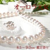 オーロラ天女花珠あこや本真珠ネックレスピアスorイヤリングセット