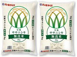 【30年産】宮城県産ササニシキ無洗米2kg×2袋 送料無料