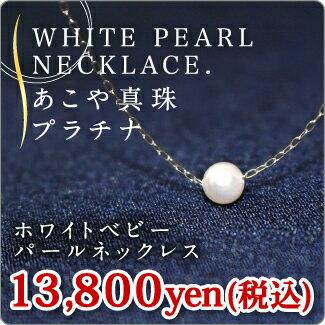 【楽天市場】【プラチナ】あこや真珠 一粒 ベビーパール ...