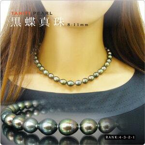 タヒチ黒蝶真珠ネックレス 8-11mm珠【4-3-2-1】