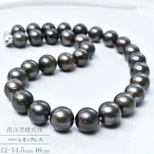 【送料無料】黒蝶真珠パールネックレス12-14.5mm46cmラウンド形黒パールレディースラッピング無料プレゼント