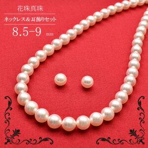 越し物無調色オーロラ花珠 真珠耳飾りセット8.5-9mm パールネックレス 真珠ネックレス...