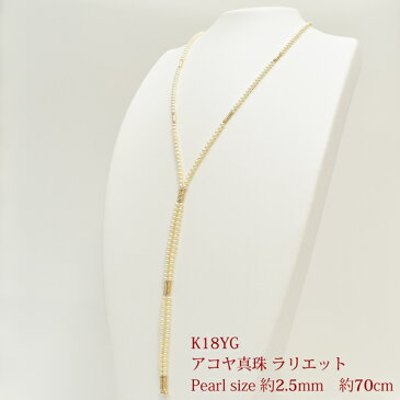 K18YG アコヤ真珠 ラリエット P 約2.5mm 約70cm