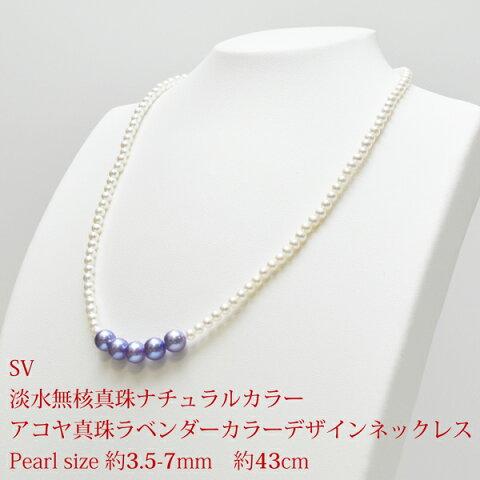 SV 淡水無核真珠ナチュラルカラー アコヤ真珠 ラベンダーカラー(トリート) デザインネックレス P約3.5mm P約7mm 約43cm