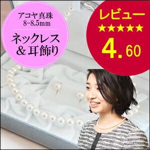 レビュー高評価・アコヤ真珠 パールネックレス 耳飾りセット 8-8.5mm パールネックレス 真珠ネック...