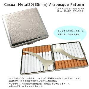 PEARL カジュアルメタル20本(85mm) アラベスク シガレットケース