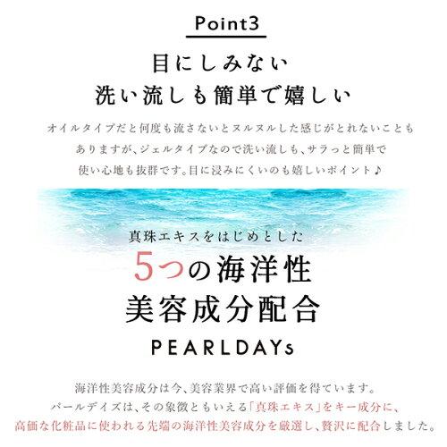 PEARLDAYsクレンジングジェルパールモイストクレンジングトライアルお試しセット(パウチ)3mL×5回分まつエクOKメイク落とし保湿モニターサンプル旅行トラベル用(代引き不可)ポイント消化