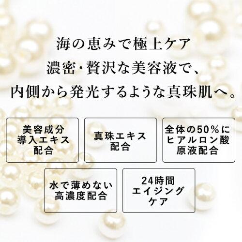 真珠肌エッセンスMQ-150ml美容液エイジングケア【PEARLDAYsLEE/CLASSY2016年3月号掲載化粧品WSP真珠肌研究所】