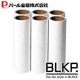【BLKP】 パール金属 粘着式クリーナー スペアテープ フローリング・カーペット対応 30シートロール 6巻入 クロコロ BLKP AZ-5063