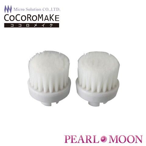 マイクロソリューション CoCoRoMAKE ココロメイク ツイン洗顔ブラシ MS-CM01W 交換ブラシ
