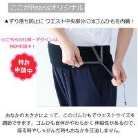 【日本製】【マタニティパンツイージーパンツ】キレイさと動きやすさを兼ねた★楽ちんで、洗えて、シワになりにくいマタニティジョッパーパンツ