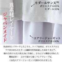 【日本製】