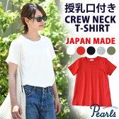 【日本製】【授乳服 マタニティ トップス】マタニティママから授乳ママまで!Aラインのフレアなシルエットが可愛い♪授乳ケープ一体型クルーネックTシャツ
