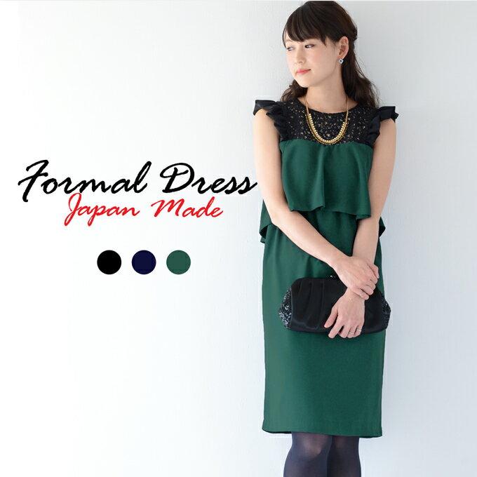 Pearls(パールズ)『レース・シフォン異素材使いの授乳口つきドレス』