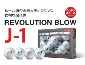 【NEW】MASTER BUNNY EDITIONマスターバニーファーストモデル!J1スペック・ツアーディスタンス