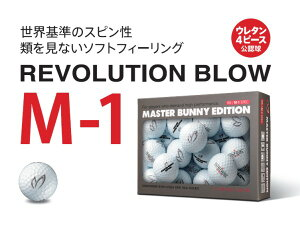 【NEW】MASTER BUNNY EDITIONマスターバニーファーストモデル!M1スペック・ツアーボール発売!