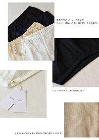 RINENリネン60/1コーマローンペチコート(全4色)【メール便OK】【あす楽対応(メール便の場合は不可)】56091