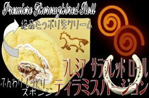 サラブレッドの名に恥じないロールケーキ・ティラミスバージョン大北海道物産展で大人気のロー...