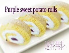 リピート率No1☆なぜか?また食べたくなるロールケーキギフト・ホワイトデーふんわり卵の紫いも...