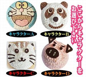 毎日が記念日☆バースデー\(^o^)/キャラクターケーキで笑顔を・・・ギフト・ハッピーバースデ...