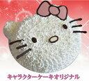 クーポン限定送料込み\(^o^)/キャラクターケーキで笑顔を・・・開催期間は7月8日10時から7月1...