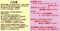 キャラクターケーキF誕生日に・・・5号サイズ【北海道スイーツ】