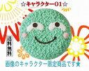 キャラクターケーキ01特別価格★送料込み誕生日に・・・5号サ...