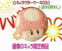 キャラクターケーキ03特別価格★送料込み誕生日に・・・5号サ...