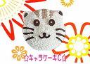 キャラクターケーキC誕生日に・・・5号サイズ【北海道スイーツ...
