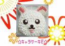 キャラクターケーキE誕生日に・・・6号サイズ【北海道スイーツ】