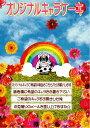 キャラクターケーキオリジナル誕生日に・・・5号サイズ【北海道...
