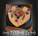 ハート アイスケーキ チョコ ☆ジェラート誕生日に・・・毎日