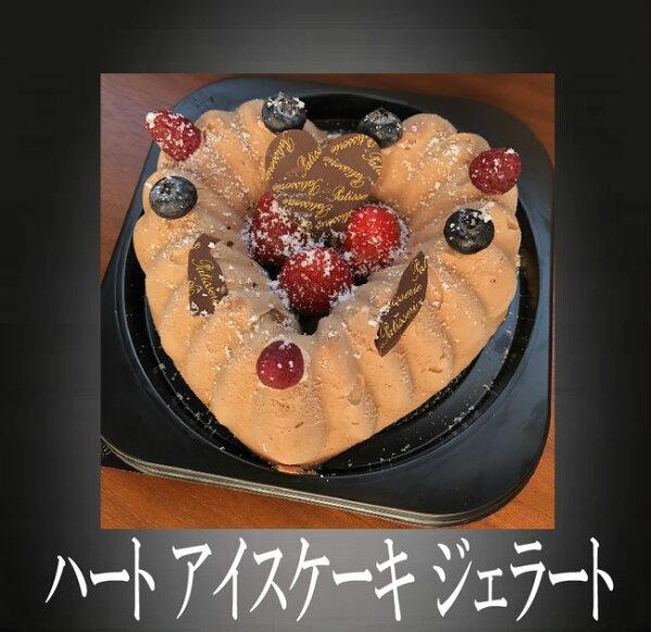ハートアイスケーキチョコ ジェラート誕生日に・・・毎日が記念日 バースデー贈物プレゼント誕生日記念日お祝いクリスマスジェラートケ