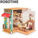 【GWもあす楽】DG109 Robotime ミニチュアハウス ドールハウス サイモンズコーヒー ロボタイム DIY Mini House Simons Coffee おもちゃ 組み立てキット