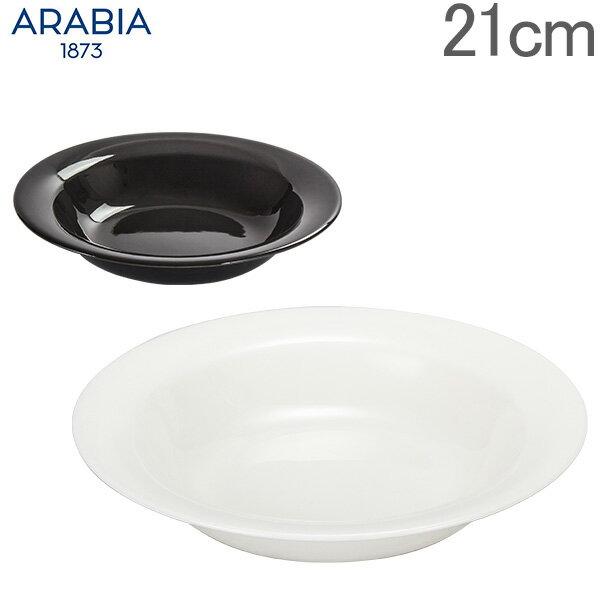 アラビアArabiaディーププレート21cmアルクティカパスタプレートArctica深皿深めシンプル無地北欧食器アウトレットあす