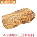 アルテレニョ Arte Legno カッティングボード オリーブウッド イタリア製 NOV77.1 Natural まな板 木製 ナチュラル アルテレーニョ [4999円以上送料無料]