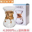 Chemex ケメックス コーヒーメーカー マシンメイド 6カップ用 ドリップ式 CM-6A [4999円以上送料無料]