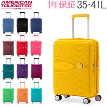最大1000円OFFクーポン サムソナイト アメリカンツーリスター American Tourister スーツケース サウンドボックス スピナー 55cm 機内持ち込み 88472 あす楽
