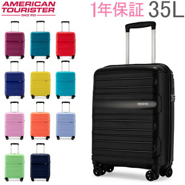 最大1000円OFFクーポン サムソナイト アメリカンツーリスター American Tourister スーツケース サンサイド スピナー 55cm 機内持ち込み 107526 あす楽