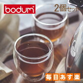 Bodum ボダム パヴィーナ ダブルウォールグラス 2個セット 0.25L Pavina 4558-10US Double Wall Thermo Cooler set of 2 クリア 北欧