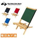 ブルーリッジ チェア ワークス Blue Ridge Chair Works ロースタイル アウトドア 折りたたみチェア BRCH02W 持ち運び