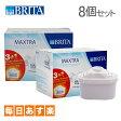 Brita ブリタ Maxtra Pack 8pcs set マクストラ 8個セット (4個入り×2箱) 100484 浄水器 カートリッジ