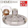 Chemex ケメックス コーヒーメーカー 専用フタ CMC