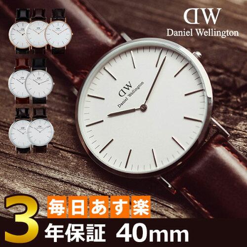 ダニエルウェリントン 腕時計 クラシック メンズ 40mm 0106DW 0107DW 010...