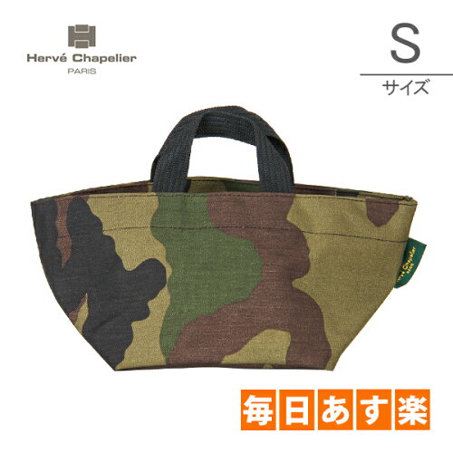 Herve Chapelier エルベシャプリエ Small tote, square base 舟型 トート S Foret (Camouflage) カ...