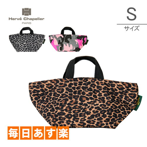 Herve Chapelier エルベシャプリエ Small Tote Square Base 舟型 トート S 901F バッグ フレンチ ...