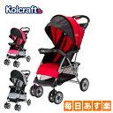 コルクラフト ベビーカー クラウド ストローラー 軽量 コンパクト 安全 赤ちゃん KL020 KOLCRAFT Cloud Plus Lightweight Stroller [4999円以上送料無料]