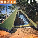 ローベンス Robens テント 4人用 グリーンコーン 130156 / 130224 Tents Green Cone キャンプ アウトドア 野外 ティピー 小型ティピー [4,999円以上送料無料]